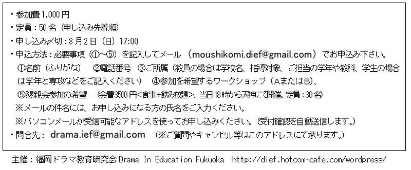 福岡ドラマ教育研究会 第1回ワークショップ 申込方法部分の画像