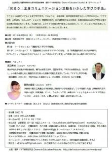 福岡ドラマ教育研究会 第1回ワークショップ(表)